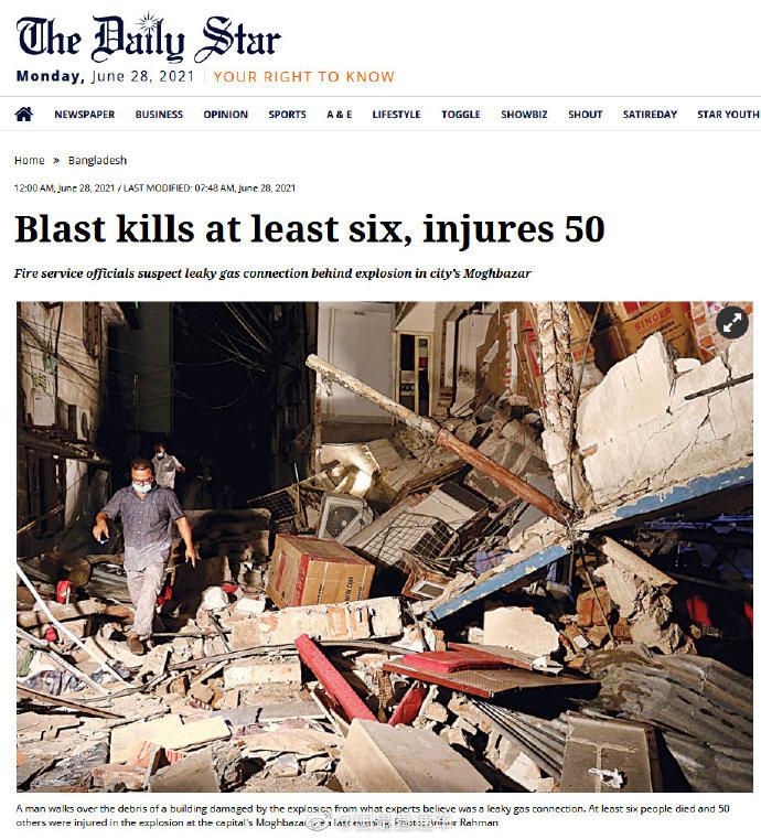 外媒:孟加拉国首都疑发生瓦斯爆炸 造成至少6死50伤